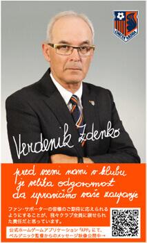 ベルデニック
